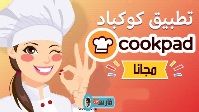 تحميل برنامج الطبخ العربي,تحميل برنامج الطبخ والحلويات,تنزيل برنامج وصفات الطبخ,تنزيل برنامج طبخ منال العالم,تنزيل برامج طبخ مجانا,تحميل برنامج طبخ مجانا,تحميل برنامج طبخ بدون نت,تحميل برنامج وصفات الطبخ,تحميل برنامج طبخ للكمبيوتر مجانا,برامج طبخ للتحميل,برنامج طبخ,#cookpad,برامج طبخ عربية,برنامج طبخ للايفون,برنامج مسابقات طبخ,تنزيل تطبيق وصفات الطبخ,برامج طبخ بدون نت,برامج جزائرية 2020,تحميل وصفات طبخ مجانا