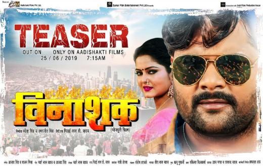 Vinashak (Samar Singh) Bhojpuri Film 2019 : Star Cast,Teaser, Release Date, HD Poster and More