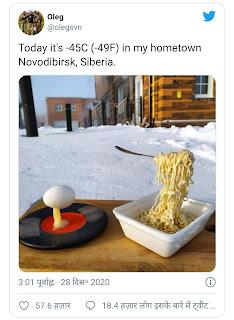 इस शहर में - 45 डिग्री सेल्सियस पहुंचा तापमान, हवा में जम गए अंडा और नूडल्स, वायरल फ़ोटो