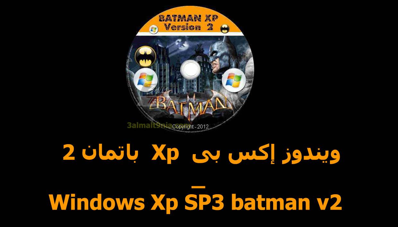 ويندوز إكس بى  Xp  باتمان 2   Windows Xp SP3 batman v2