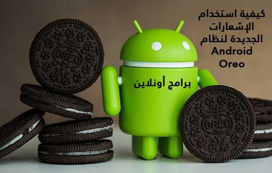 كيفية استخدام الإشعارات الجديدة لنظام Android Oreo