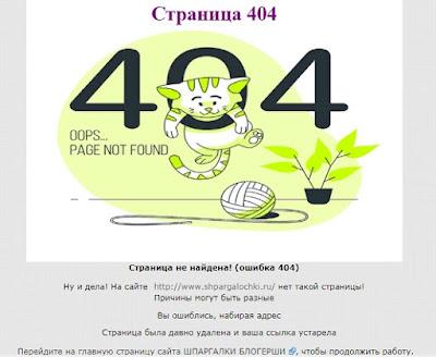 страница 404 с котиком