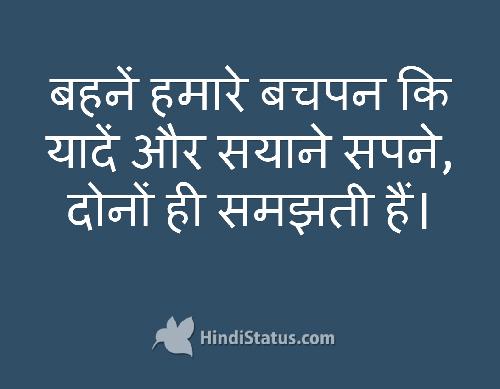 Sisters Consider Us - HindiStatus