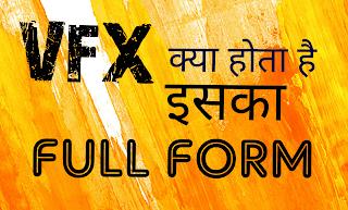 vfx-full-form