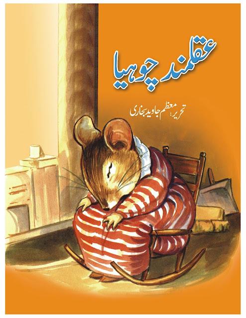 Urdu-kahani-for-children-Aqalmand-chuhiya