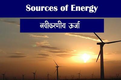 ऊर्जा के स्रोत
