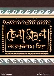 Chenamahal by Narendra Nath Mitra