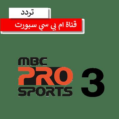 تردد قناة ام بي سي سبورت