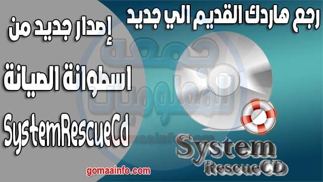 تحميل إصدار جديد من اسطوانة الصيانة 2020 SystemRescueCd 7.0.0