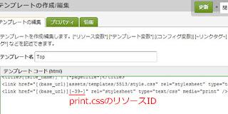CSSリソースへのリンク