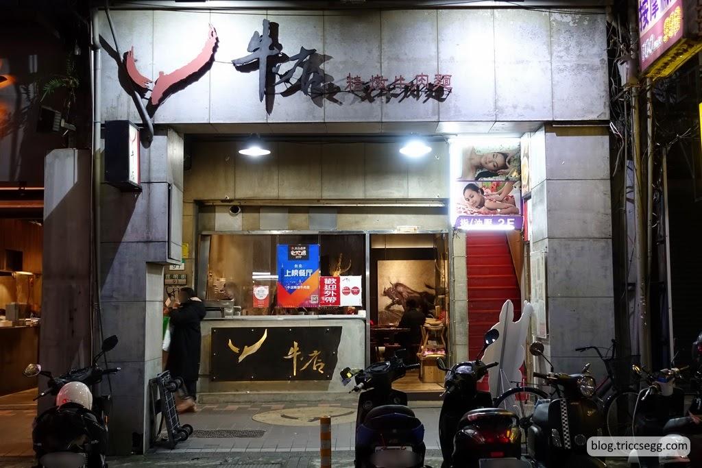 牛店(1).JPG