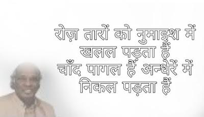 Rahat Indori Hindi Shayari