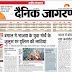 Dainik Jagran Newspaper Today Download FREE PDF 09th OCtober for UPSC, PCS, SSC, Railway and other exams