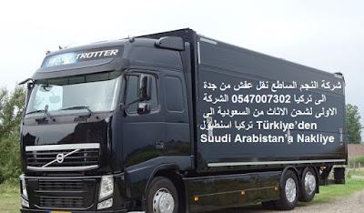شحن من جدة الى تركيا, شركة شحن من جدة الى العراق, نقل عفش من السعودية الى تركيا, نقل عفش من جدة الى تركيا,