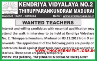 kv-school-madurai-thiruparankundram-teachers-interview-posts-tngovernmentjobs-in