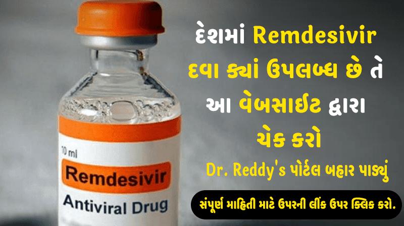 દેશમાં Remdesivir દવા ક્યાં ઉપલબ્ધ છે તે આ વેબસાઇટ દ્વારા ચેક કરો