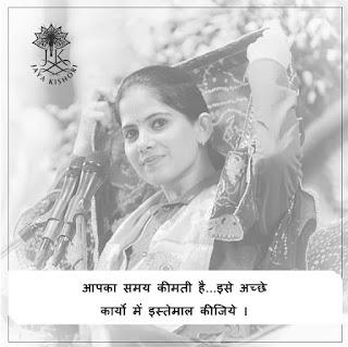 Time Quotes in Hindi - Suvichar - Jaya Kishori Ji