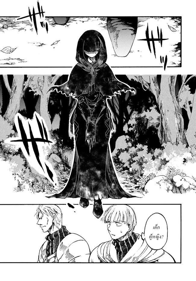 อ่านการ์ตูน Isekai Apocalypse MYNOGHRA ~The Conquest of the World Starts With the Civilization of Ruin~ ตอนที่ 7 หน้าที่ 5