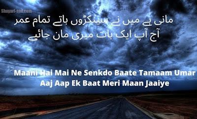 Ameer Minai Poetry