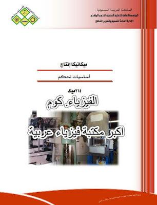 تحميل كتاب اساسيات التحكم pdf برابط مباشر