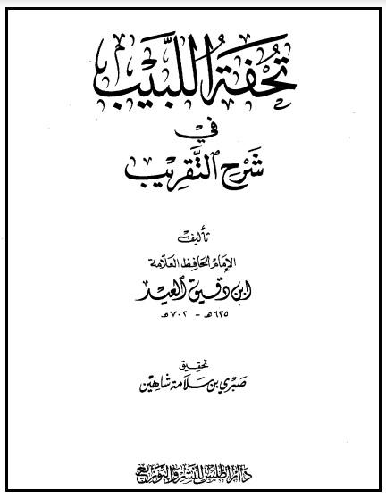 tuhfatul labib sayarh taqrib pdf bisa anda download di duta islam