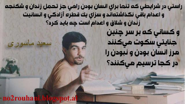 نامه اي به برادرم غلامرضا خسروي ساعاتي قبل از پرواز از سعید ماسوری