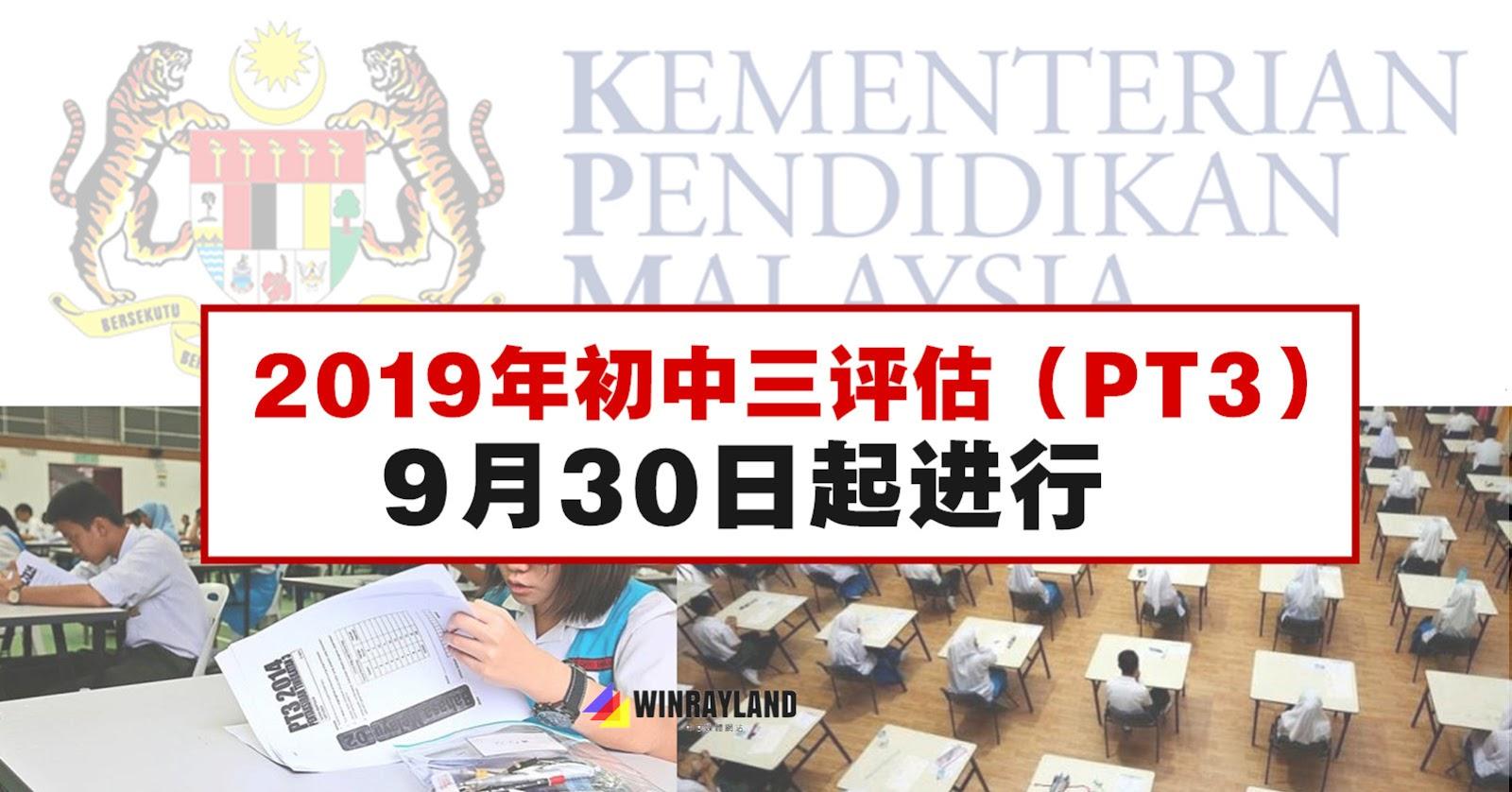 2019年初中三评估(PT3)9月30日进行