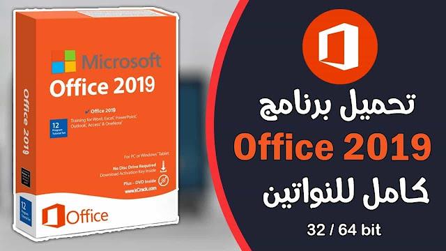 تحميل برنامج excel 2020 باللغة العربية مجانا