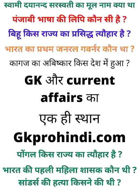 GK in hindi bharat ke kis pradesh me sabse pahle surya nikalta hai