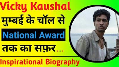 Vicky Kaushal Success Story In Hindi | From Mumbai Chawl To National Film Award Winner | Vicky Kaushal Filmography