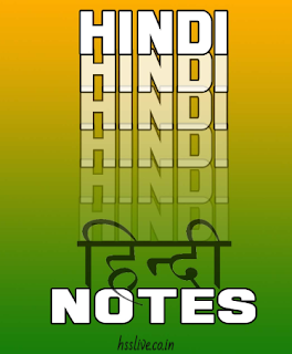 Hsslive Plus Two(+2) Hindi Notes: Download Hindi Notes Plus Two PDF
