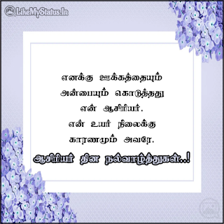 Teachers day wishes in tamil
