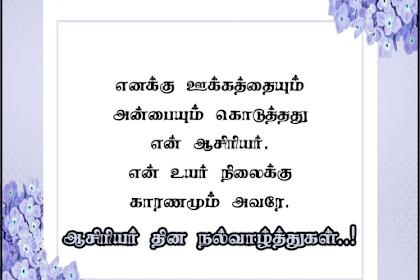 ஆசிரியர் தின வாழ்த்துக்கள் | Teachers Day Tamil Wishes
