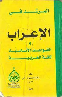 تحميل المرشد في الإعراب والقواعد الأساسية للغة العربية pdf