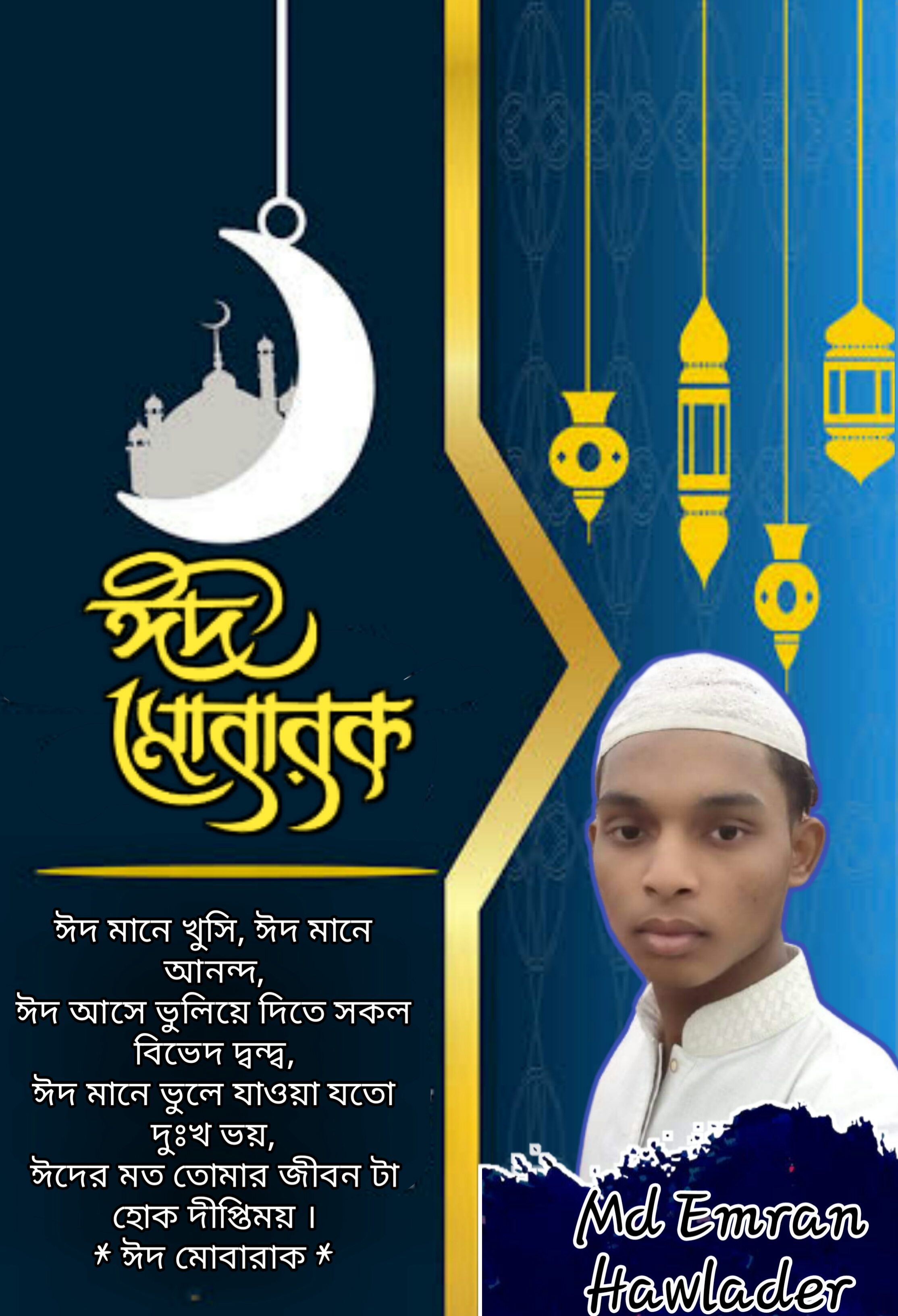 Eid Poster design, ( 3 )  ঈদুল আযহা পোস্টার ডিজাইন ( ৩ )
