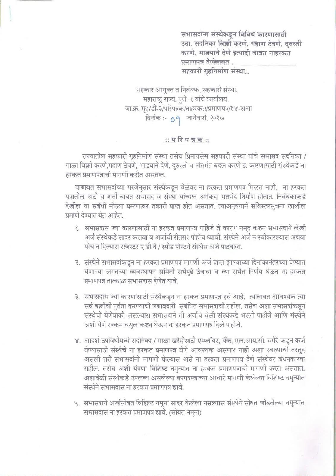 Housing Society Maharashtra Circular regarding giving No