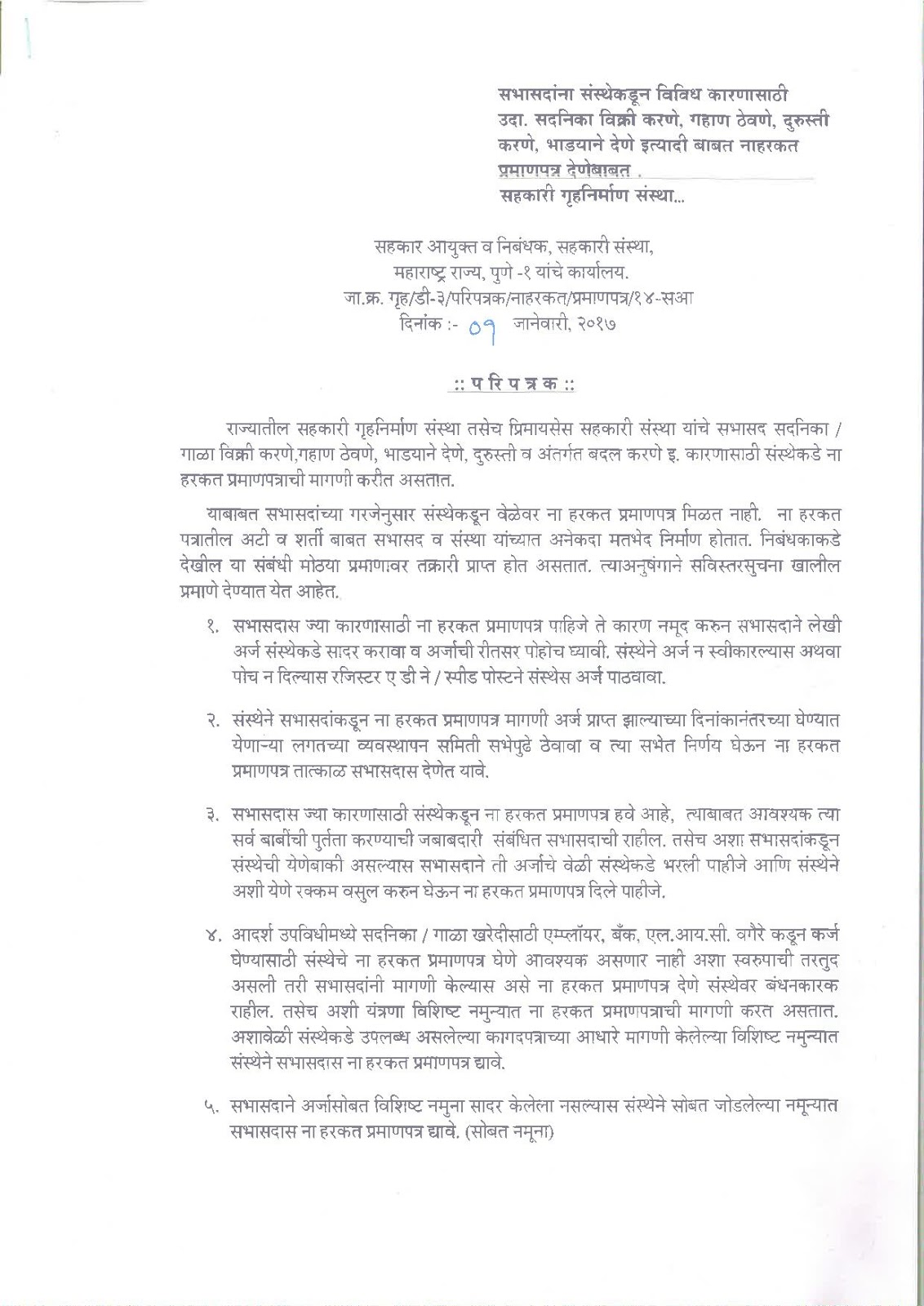Circular Regarding Giving No Objection Certificate _ NOC To Members  Noc No Objection Certificate