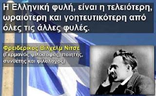 Νίτσε: Θέλουν μα ΔΕΝ ΜΠΟΡΟΥΝ να Καταστρέψουν τους Έλληνες