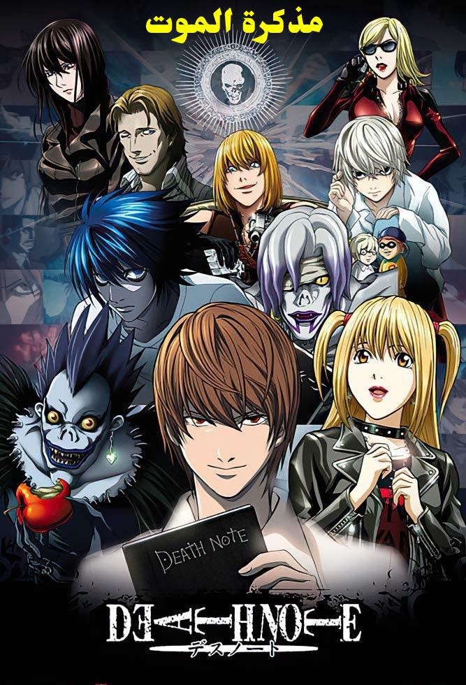 حلقات أنمي مذكرة الموت بالجودة العالية | Death Note