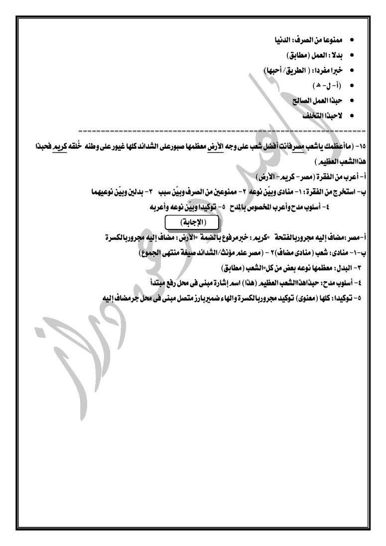 تديبات نحو مجابة للصف الثالث الاعدادي الفصل الدراسي الأول أ/ عبد الرحمن دراز 8