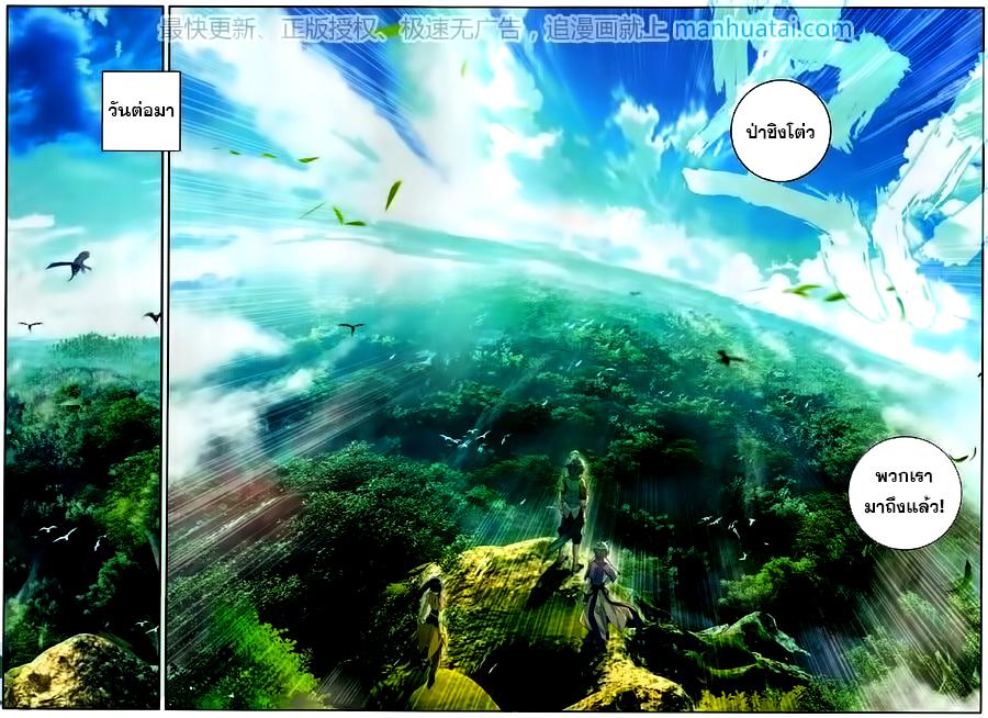 อ่านการ์ตูน Douluo Dalu II 106 ภาพที่ 16