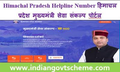 Himachal Pradesh Helpline Number