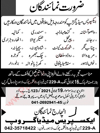 Reporter Latest Jobs in Express Media Group Punjab 2021