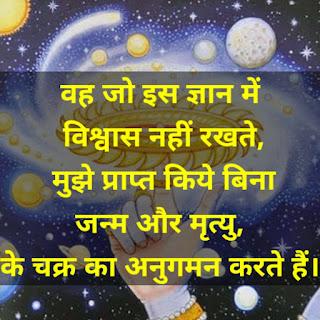 Trust Krishna Quotes In Hindi.