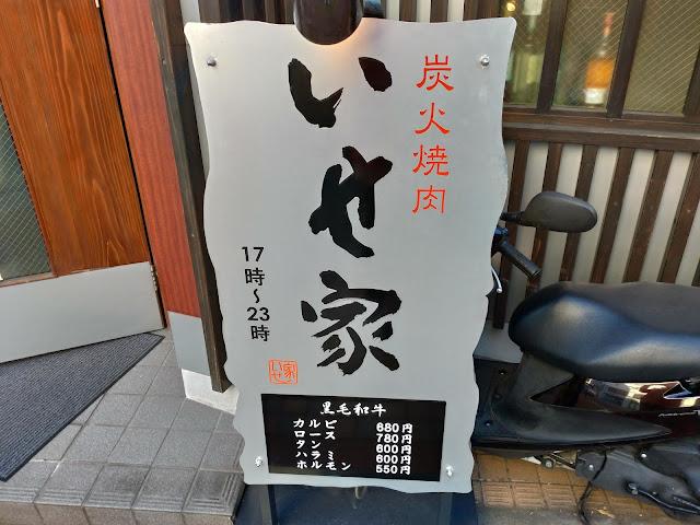 長崎市浜口町でおすすめの焼肉は炭火焼肉いせ家!