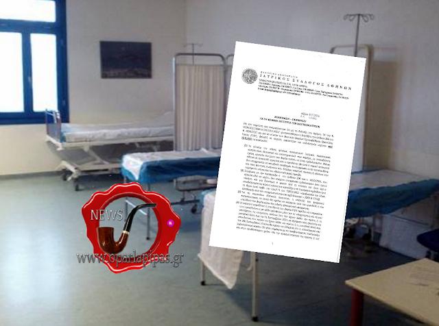 Καμία διάκριση σε εμβολιασμένους και ανεμβολίαστους σε νοσοκομεία και ιατρεία: Όλοι τεστ – ΜΑΣ ΔΟΥΛΕΥΟΥΝ!!!! Αυτή είναι η «Ελευθερία»;