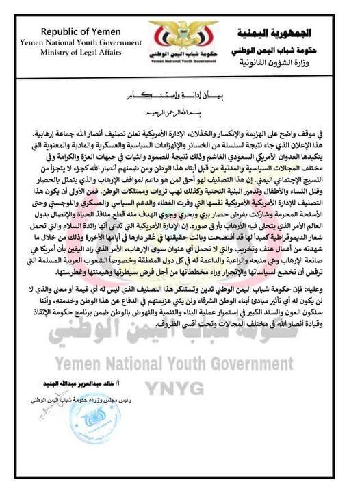 حكومة شباب اليمن الوطني تستنكر البيان الصادر من الولايات المتحده الامريكيه / الأهرام نيوز
