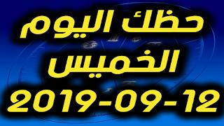 حظك اليوم الخميس 12-09-2019 -Daily Horoscope
