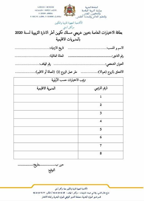 إعلان خاص بمسلك تكوين أطر الإدارة التربوية لسنة 2020 للتعبير عن الرغبة في التعيين بالمديريات الإقليمية بجهة مراكش آسفي