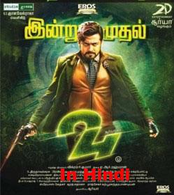 24 (2016) Hindi Dubbed DVDRip 700MB
